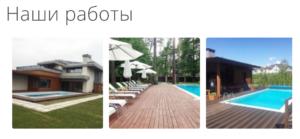 Примеры бассейнов